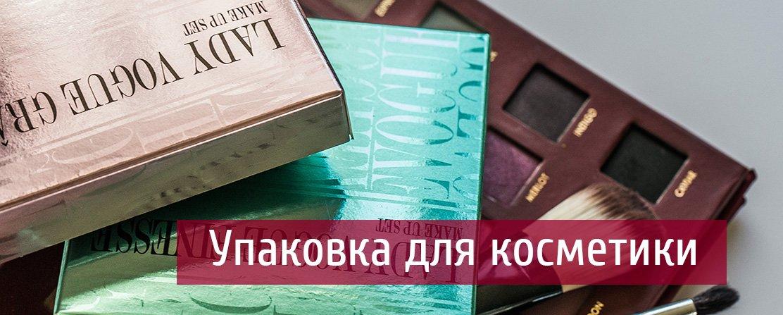 упаковка товара delta-print.ru